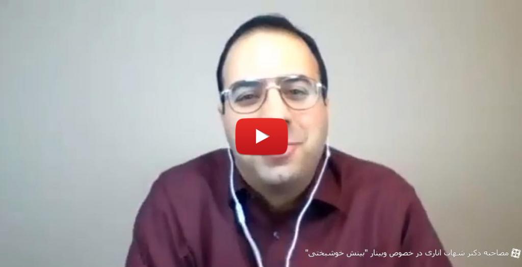 """مصاحبه دکتر شهاب اناری با پریسا پوران در خصوص وبینار """"بینش خوشبختی"""""""